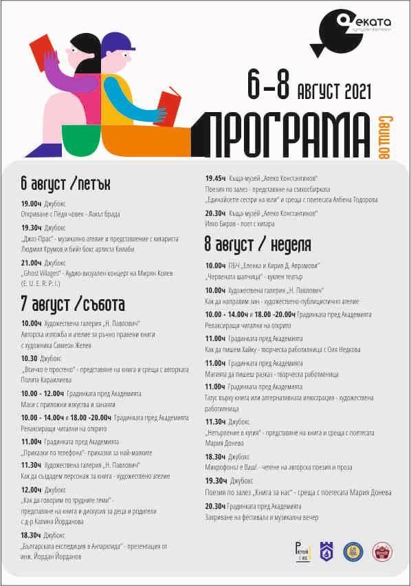"""Фестивал """"Реката"""" - 6-8 август 2021 - голяма снимка"""