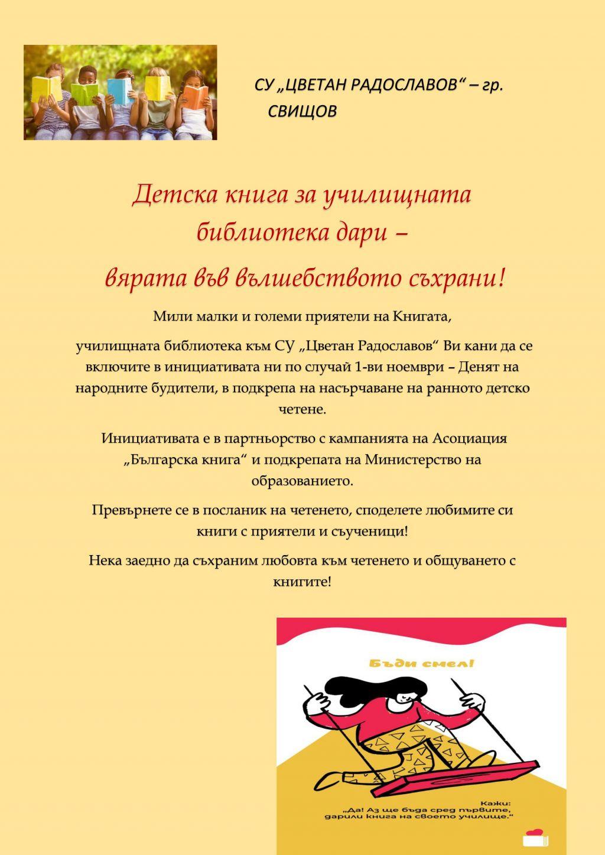 Кампания за 1 ноември - Денят на народните будители - Дари детска книга за училищната библиотека! - голяма снимка