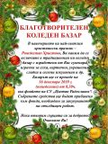 Коледен базар - 2019 - СУ Цветан Радославов - Свищов