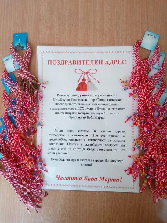 """Мартеничка за здраве за служителите и възрастните хора в ДСХ """"Мария Луиза"""" - гр. Свищов - голяма снимка"""