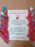 """Мартеничка за здраве за служителите и възрастните хора в ДСХ """"Мария Луиза"""" - гр. Свищов - малка снимка"""