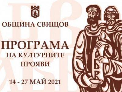 Програма на културните прояви 14 - 27 май 2021 г. - Изображение 1